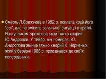 """Смерть Л.Брежнєва в 1982 р. поклала край його """"ері"""", але не змінила загальної..."""
