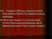 8 – 10 вересня 1989 року у будинку вчителя в Києві відбувся Перший з'їзд Наро...