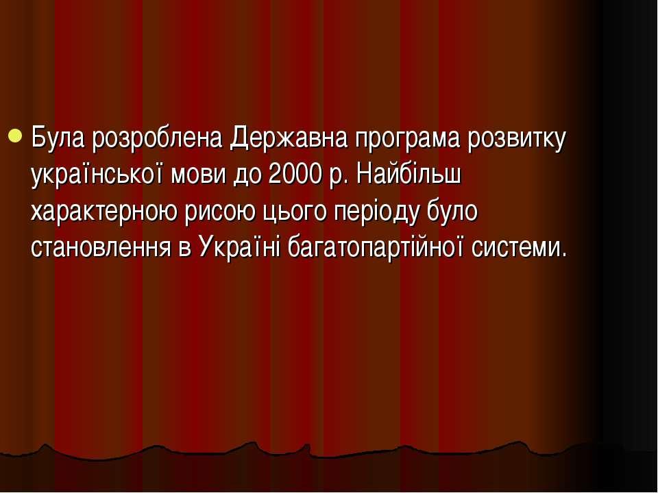 Була розроблена Державна програма розвитку української мови до 2000 р. Найбіл...
