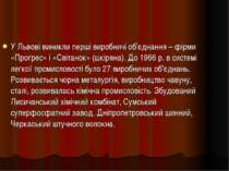 У Львові виникли перші виробничі об'єднання – фірми «Прогрес» і «Світанок» (ш...