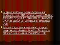Радянське керівництво на конференції в Думбартон-Оксі (США, серпень-жовтень 1...