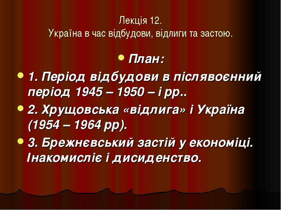 Лекція 12. Україна в час відбудови, відлиги та застою. План: 1. Період відбуд...