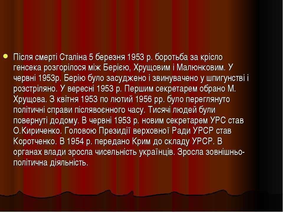 Після смерті Сталіна 5 березня 1953 р. боротьба за крісло генсека розгорілося...