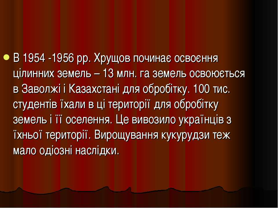 В 1954 -1956 рр. Хрущов починає освоєння цілинних земель – 13 млн. га земель ...