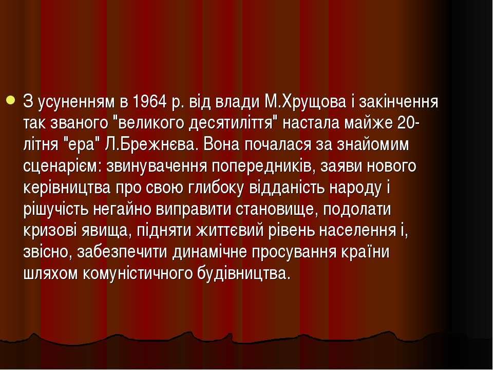 """З усуненням в 1964 р. від влади М.Хрущова і закінчення так званого """"великого ..."""