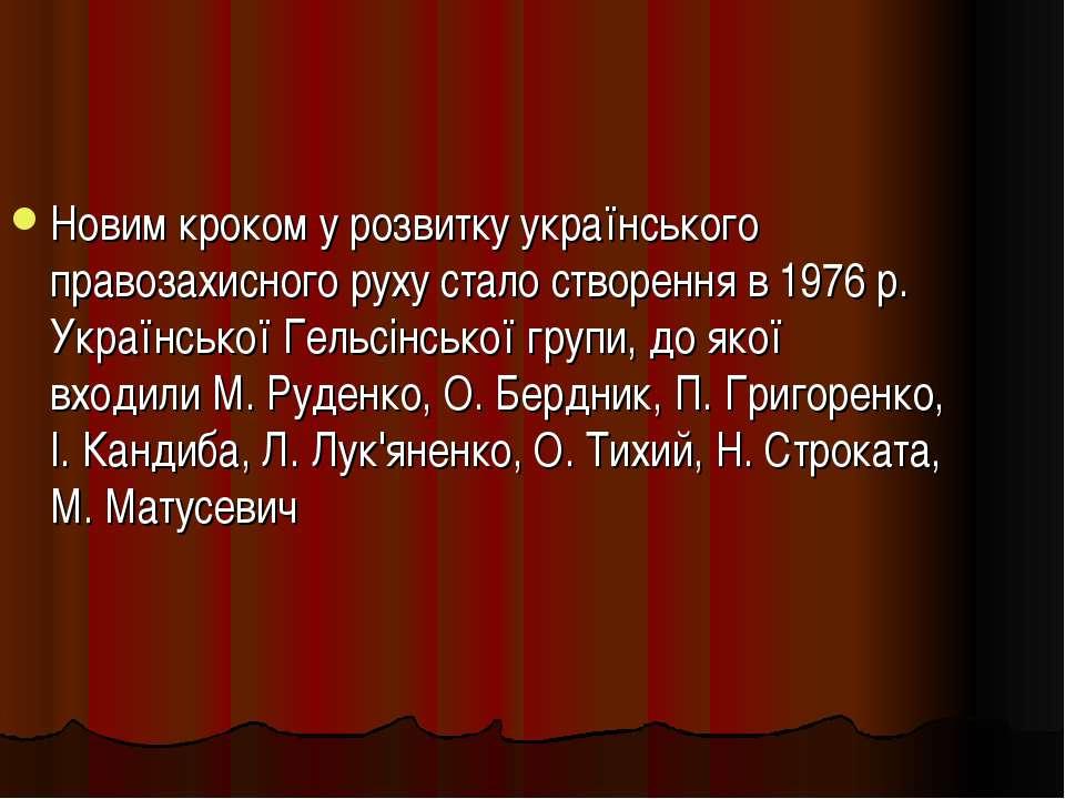 Новим кроком у розвитку українського правозахисного руху стало створення в 19...