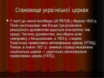 Становище української церкви У листі до членів політбюро ЦК РКП(б) у березні ...