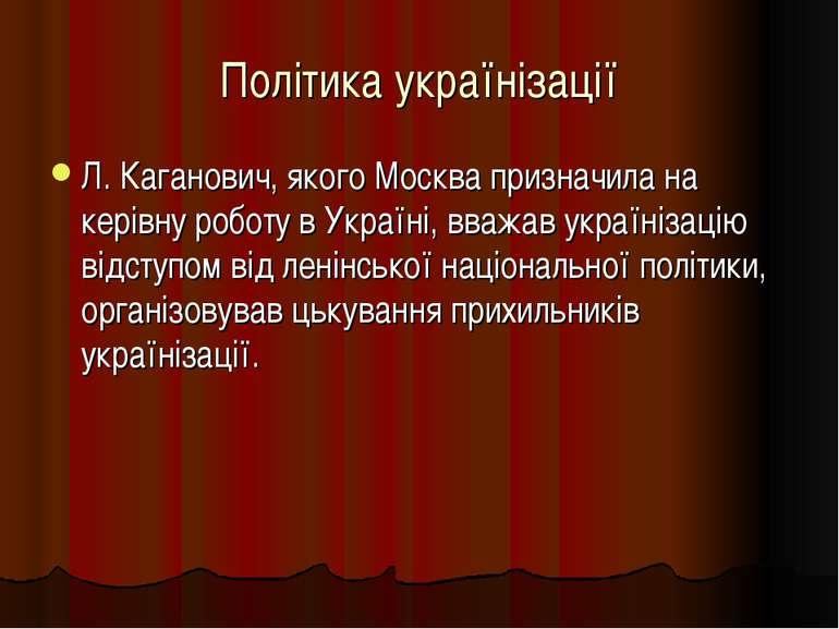 Політика українізації Л. Каганович, якого Москва призначила на керівну роботу...
