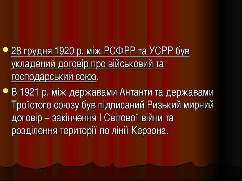 28 грудня 1920 р. між РСФРР та УСРР був укладений договір про військовий та г...