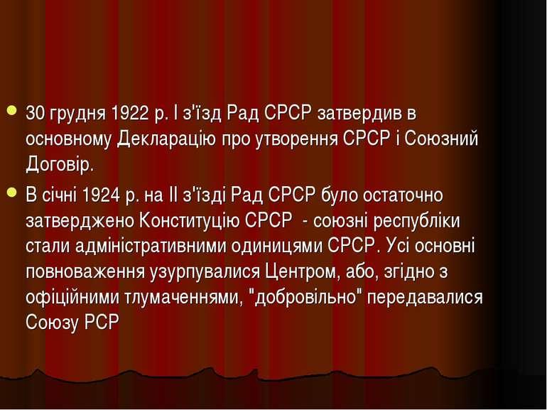 30 грудня 1922 р. І з'їзд Рад СРСР затвердив в основному Декларацію про утвор...