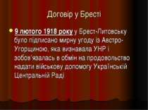 Договір у Бресті 9 лютого 1918 року у Брест-Литовську було підписано мирну уг...