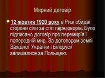 Мирний договір 12 жовтня 1920 року в Ризі обидві сторони сіли за стіл перегов...
