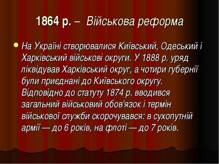 1864 р. – Військова реформа На Україні створювалися Київський, Одеський і Хар...