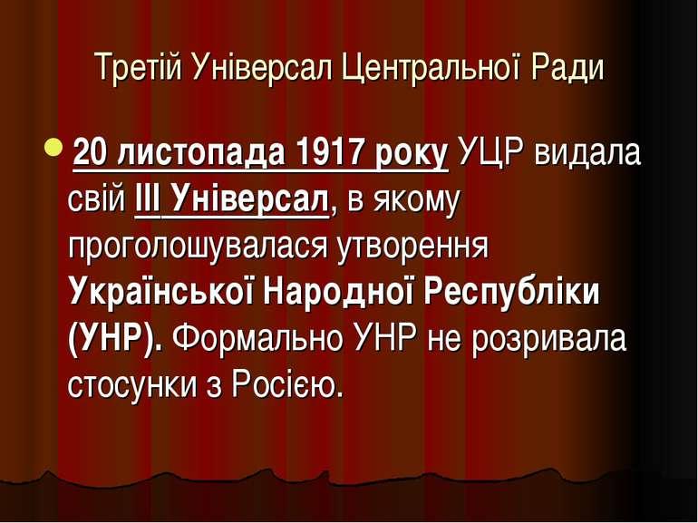 Третій Універсал Центральної Ради 20 листопада 1917 року УЦР видала свій III ...