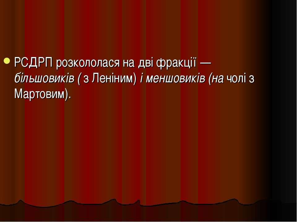 РСДРП розкололася на дві фракції — більшовиків ( з Леніним) і меншовиків (на ...