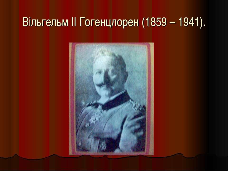 Вільгельм II Гогенцлорен (1859 – 1941).