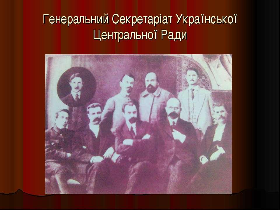 Генеральний Секретаріат Української Центральної Ради