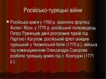Російсько-турецькі війни Російська армія у 1769 р. захопила фортеці Хотин і Я...