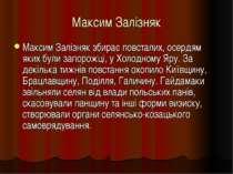 Максим Залізняк Максим Залізняк збирає повсталих, осердям яких були запорожці...