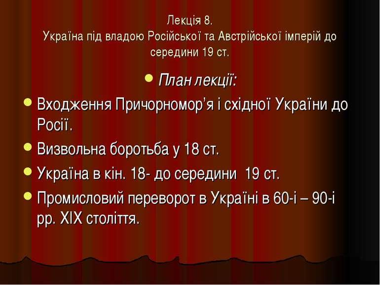 Лекція 8. Україна під владою Російської та Австрійської імперій до середини 1...