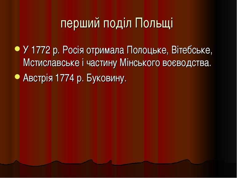 перший поділ Польщі У 1772 р. Росія отримала Полоцьке, Вітебське, Мстиславськ...