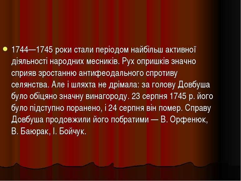 1744—1745 роки стали періодом найбільш активної діяльності народних месників....