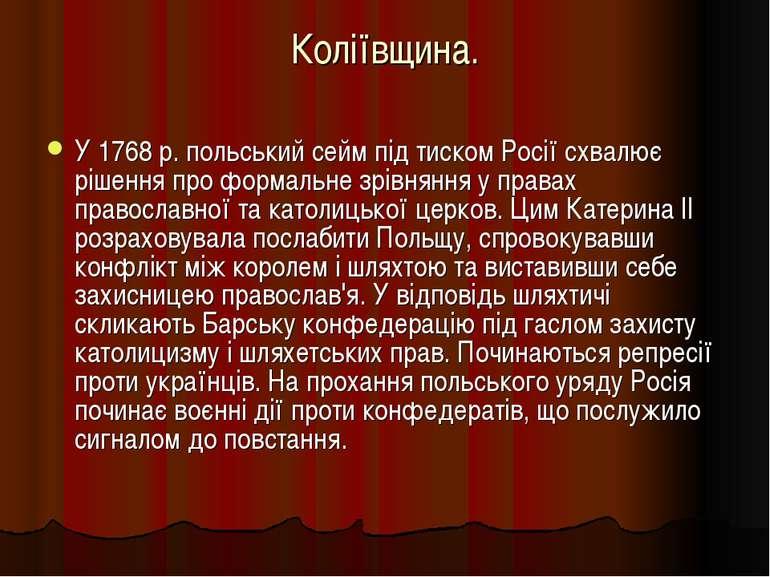 Коліївщина. У 1768 р. польський сейм під тиском Росії схвалює рішення про фор...