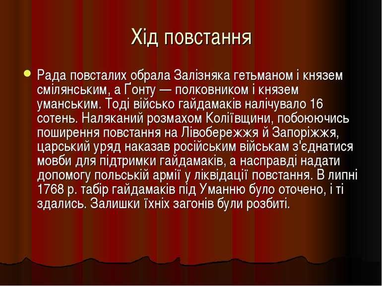 Хід повстання Рада повсталих обрала Залізняка гетьманом і князем смілянським,...