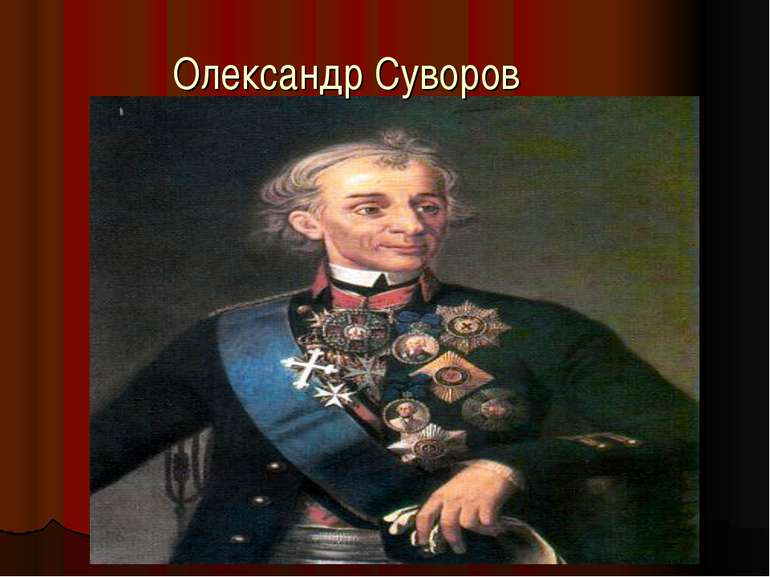 Олександр Суворов