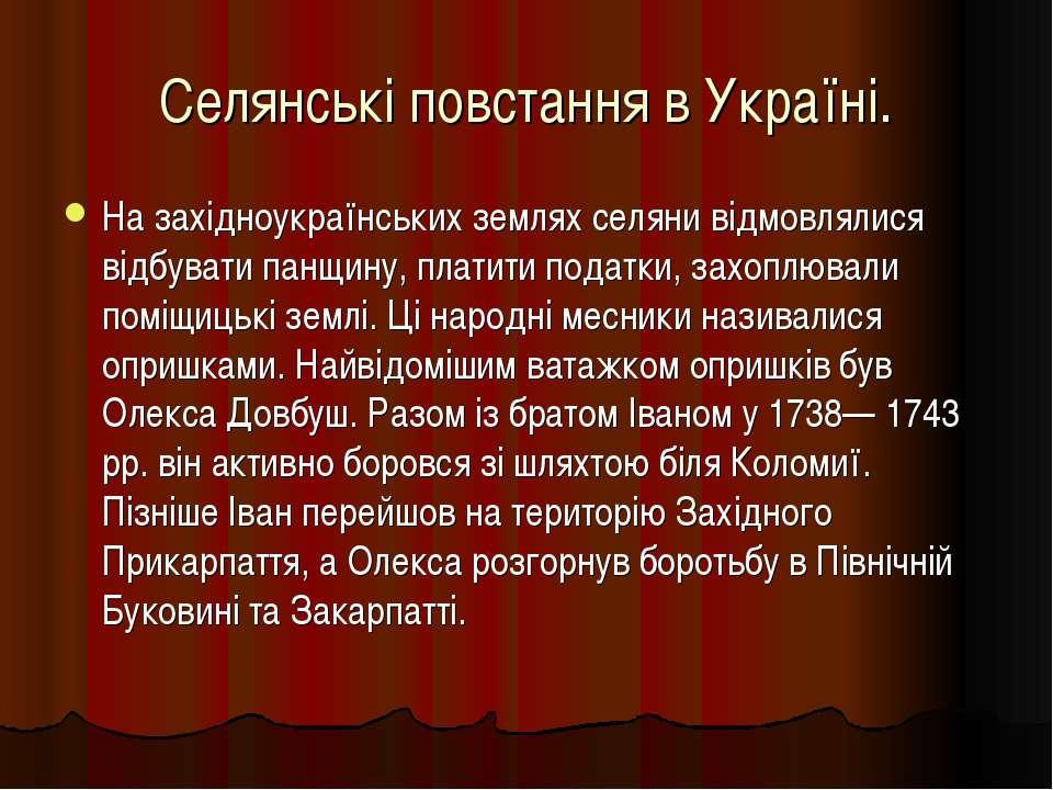 Селянські повстання в Україні. На західноукраїнських землях селяни відмовляли...