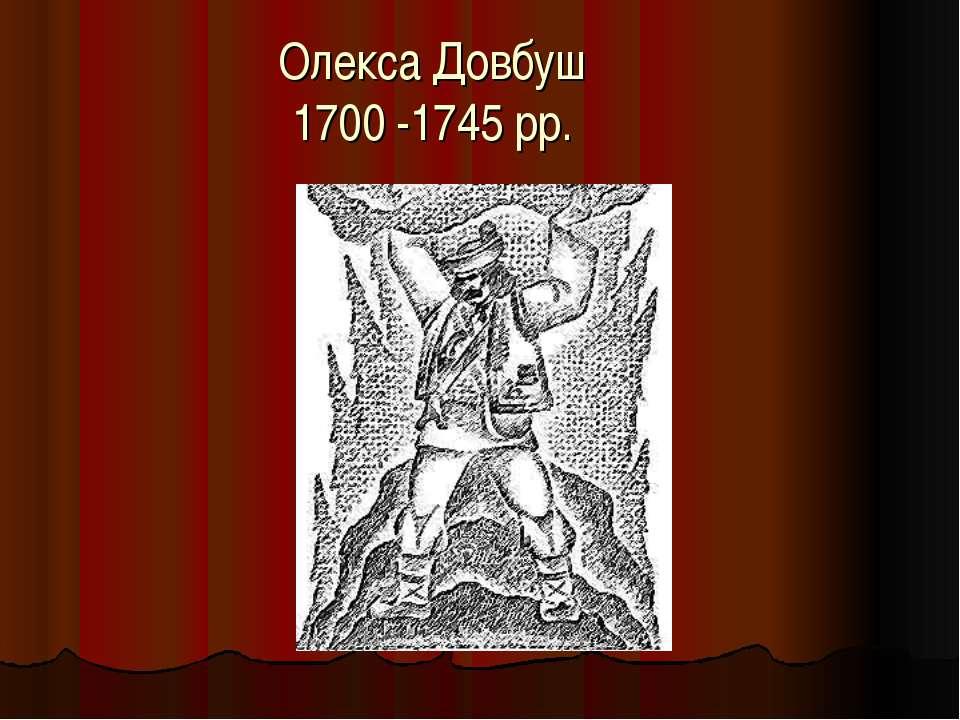 Олекса Довбуш 1700 -1745 рр.