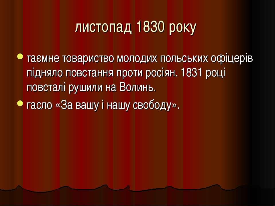 листопад 1830 року таємне товариство молодих польських офіцерів підняло повст...