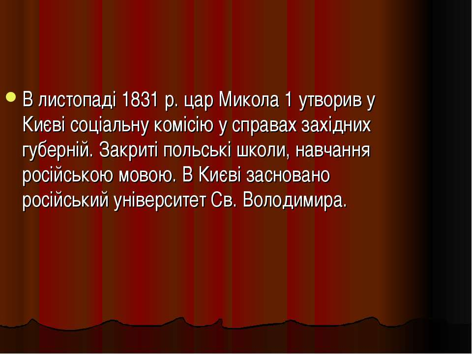 В листопаді 1831 р. цар Микола 1 утворив у Києві соціальну комісію у справах ...