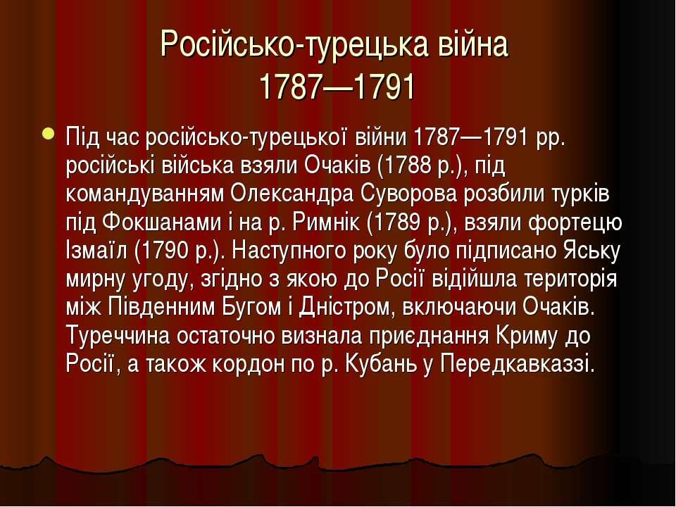 Російсько-турецька війна 1787—1791 Під час російсько-турецької війни 1787—179...