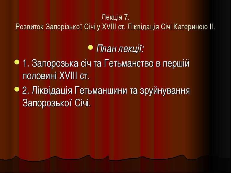 Лекція 7. Розвиток Запорізької Січі у XVIII ст. Ліквідація Січі Катериною II....