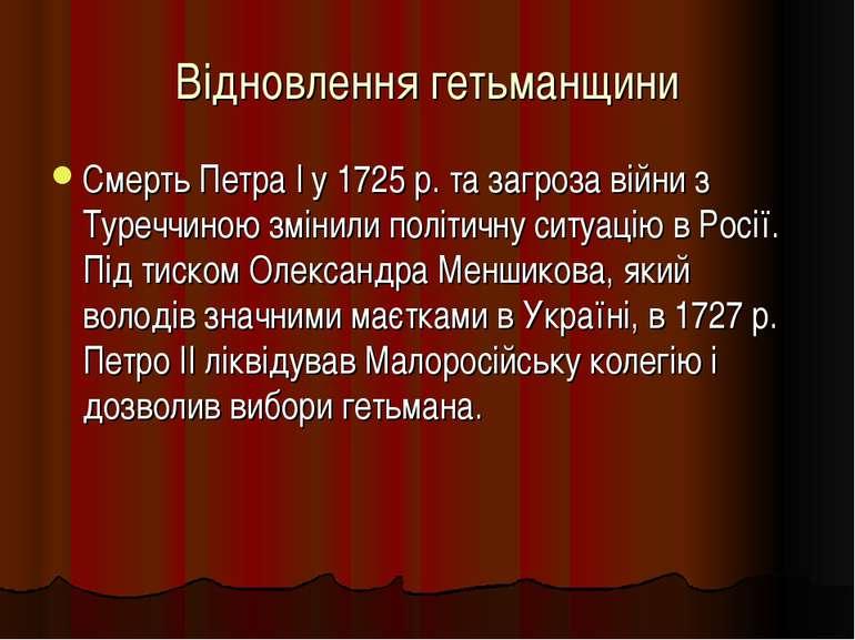 Відновлення гетьманщини Смерть Петра І у 1725 р. та загроза війни з Туреччино...