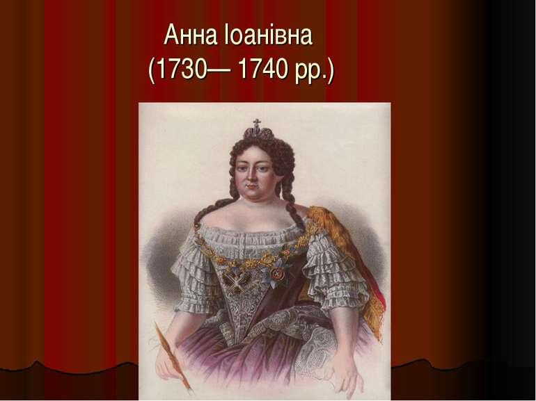Анна Іоанівна (1730— 1740 рр.)