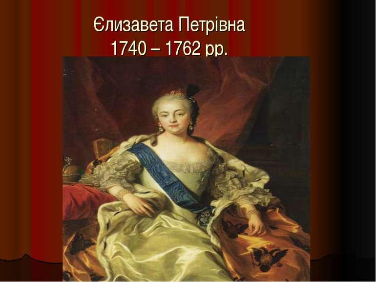 Єлизавета Петрівна 1740 – 1762 рр.