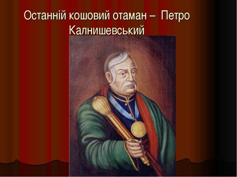 Останній кошовий отаман – Петро Калнишевський