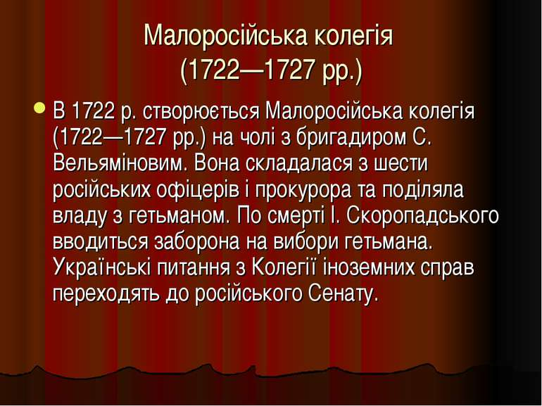 Малоросійська колегія (1722—1727 рр.) В 1722 р. створюється Малоросійська кол...