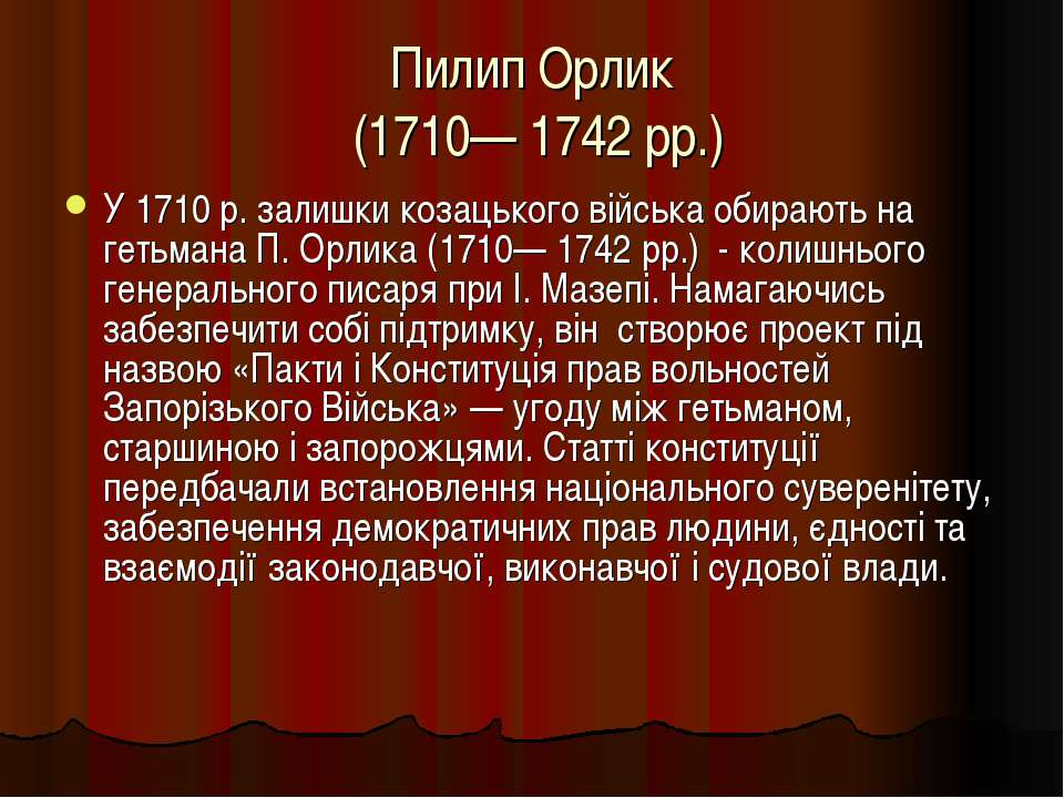 Пилип Орлик (1710— 1742 рр.) У 1710 р. залишки козацького війська обирають на...