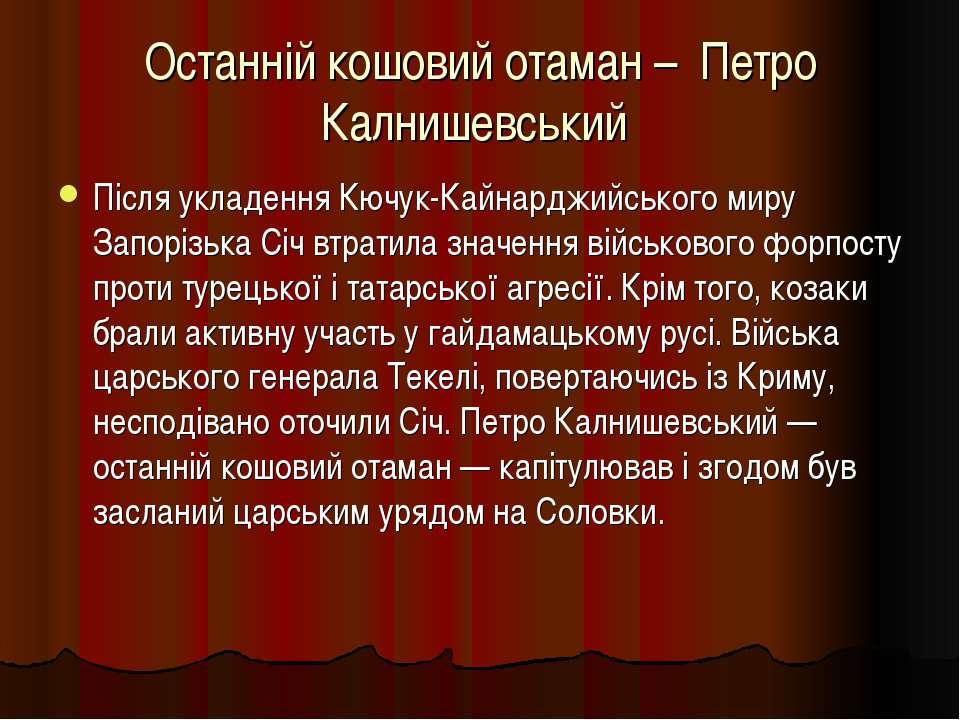 Останній кошовий отаман – Петро Калнишевський Після укладення Кючук-Кайнарджи...