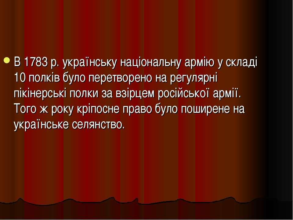 В 1783 р. українську національну армію у складі 10 полків було перетворено на...