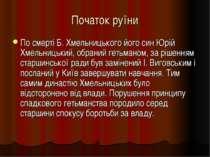 Початок руїни По смерті Б. Хмельницького його син Юрій Хмельницький, обраний ...