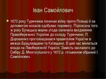 Іван Самойлович 1672 року Туреччина починає війну проти Польщі й за допомогою...