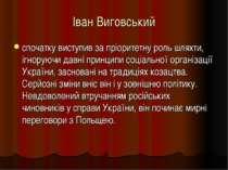 Іван Виговський спочатку виступив за пріоритетну роль шляхти, ігноруючи давні...