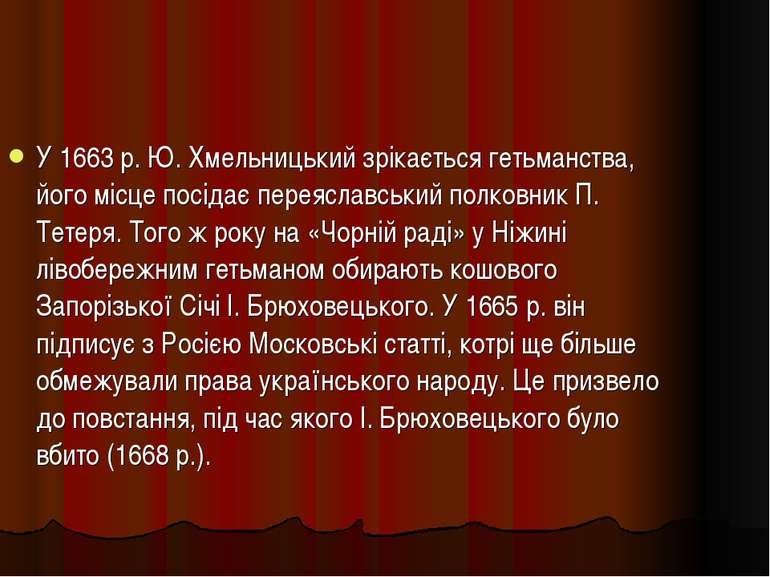 У 1663 р. Ю. Хмельницький зрікається гетьманства, його місце посідає переясла...