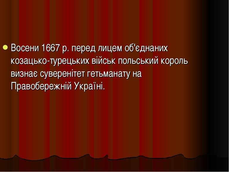 Восени 1667 р. перед лицем об'єднаних козацько-турецьких військ польський кор...