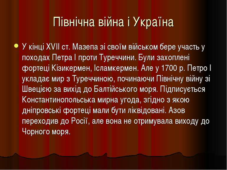 Північна війна і Україна У кінці XVII ст. Мазепа зі своїм військом бере участ...
