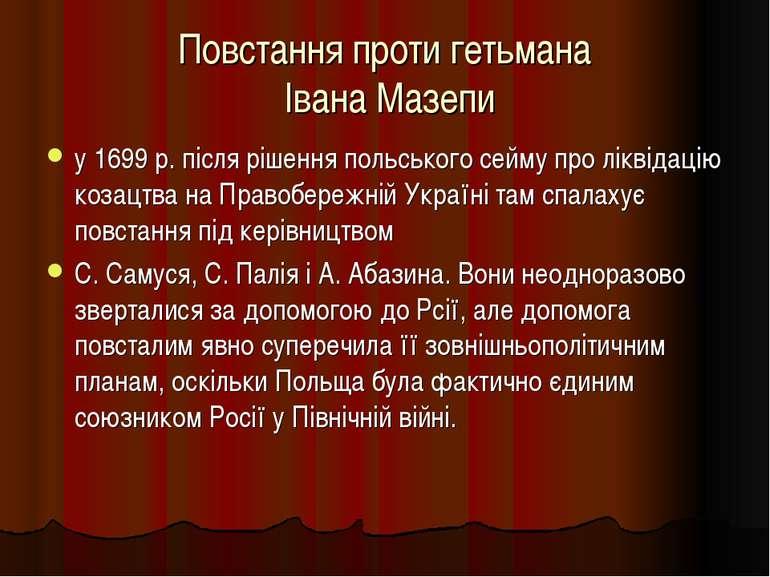 Повстання проти гетьмана Івана Мазепи у 1699 р. після рішення польського сейм...